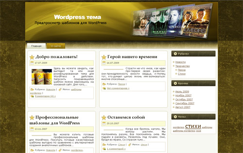 тема WordPress, шаблон WordPress
