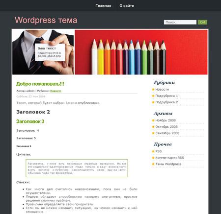 тема WordPress, шаблон WordPress